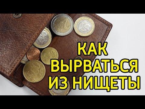 Почему Богатые БОГАТЕЮТ,