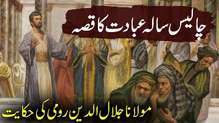 Maulana Jalal -ud-Din Rumi Hakayat | 40 Saal Ki Ibadat Ki Kahani | Islamic Stories Rohail Voice