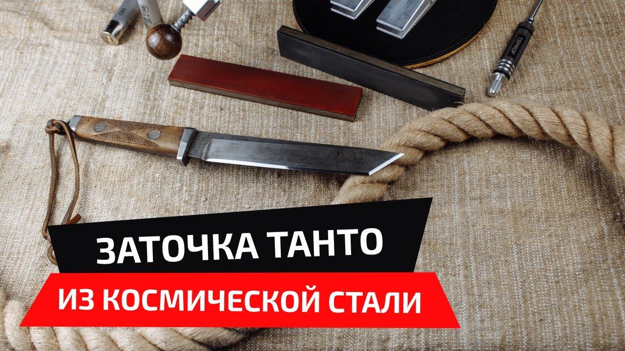 Заточка тактического ножа танто