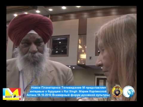 Интервью c Rai Singh Марии Карпинской. Всемирный Форум Духовной Культуры. Астана 2010