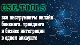 CSE.tools - Биржа нового поколения! Криптовалюта!CSE-token!Краудфандинговая площадка!