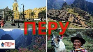 видео Достопримечательности Перу