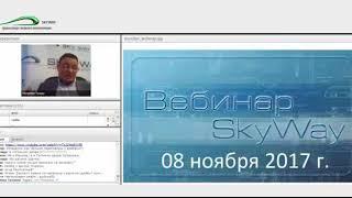 [8.11.2017 г.] Всё самое актуальное и интересное в мире SkyWay.