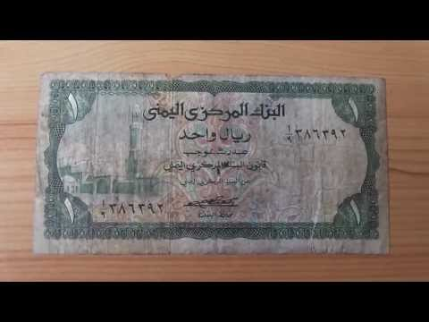 Money of Yemen - The one Rial banknote in HD