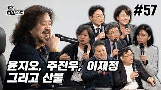 김어준의 다스뵈이다 57회 윤지오, 주진우, 이재정 그리고 산불