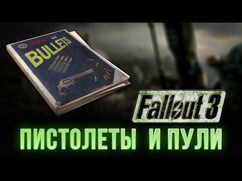 Fallout 3 - Пистолеты и пули