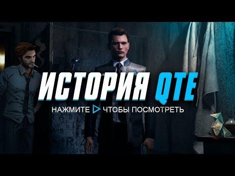 История QTE