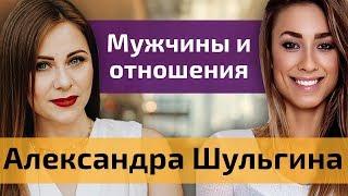 Интервью с Александрой Шульгиной |  Все о мужчинах и отношениях