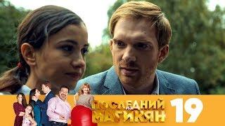 Последний из Магикян | Сезон 2 | Серия 19