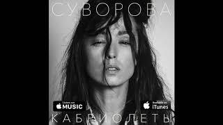 Даша Суворова - Кабриолеты