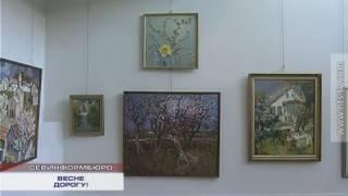 21.03.2017 Выставка-посвящение весне открылась в Севастополе