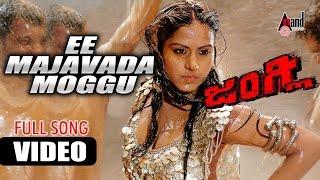 Ee Majavada Moggu | Junglee | Duniya Vijay , Andritha Ray | Suri | V.Harikrishna | Kannada HD Songs