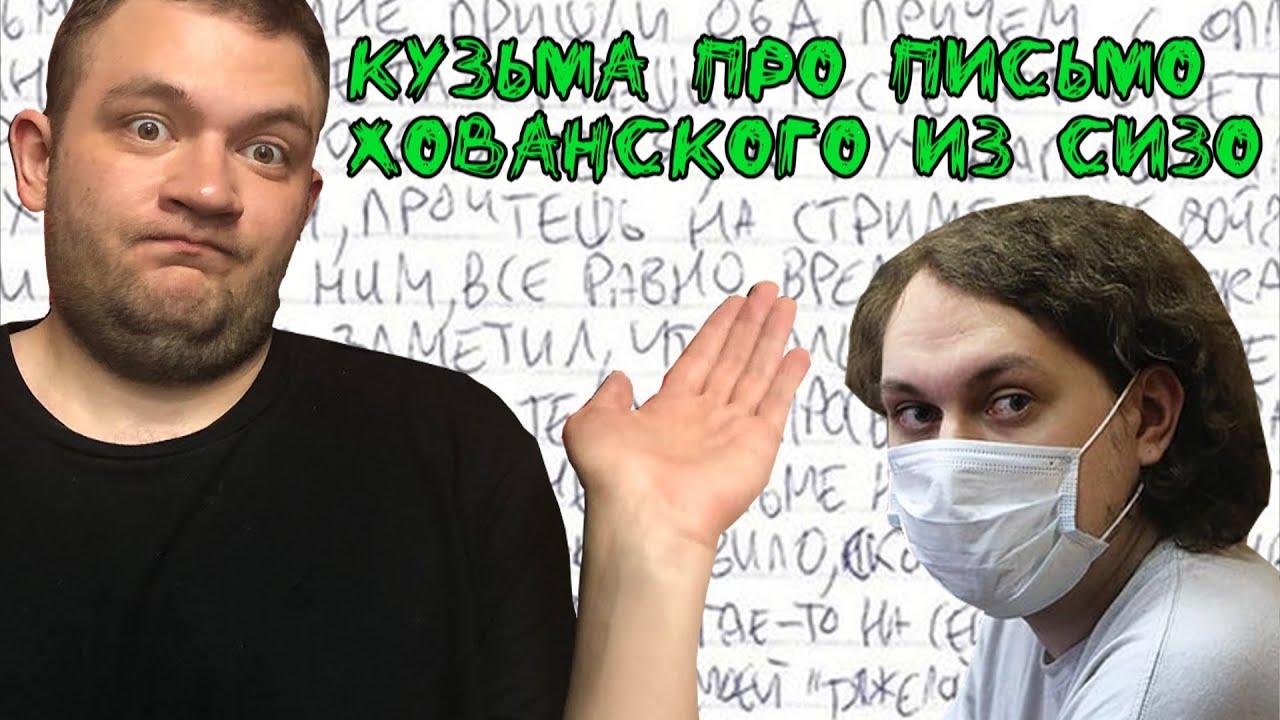 Кузьма про письмо Хованского из СИЗО