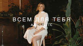Смотреть клип Asammuell - Всем Для Тебя