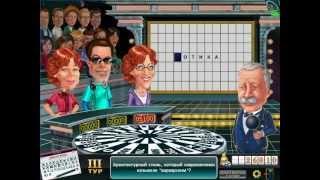 "Игра ''Поле чудес''-2012 (игра 5) / ""The miracle field"" game (game 5)"