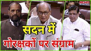 जब Rajya Sabha में गोरक्षकों पर हुई तकरार, सबको दिया Hansraj Ahir ने मुनासिब जवाब
