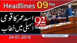 News Headlines | 9:00 PM | 24 January 2019 | 92NewsHD