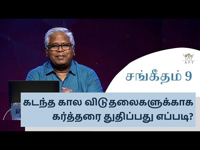 சங்கீதம் 9, கடந்த கால விடுதலைகளுக்காக கர்த்தரை துதிப்பது எப்படி? | 25-June-21| Sam. P. Chelladurai
