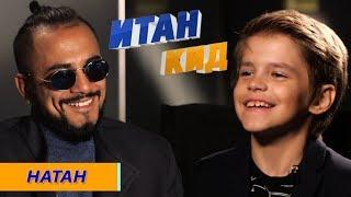 Натан: честно про Тимати, про суровое детство в Казахстане, про первую любовь... Итан Кид #11