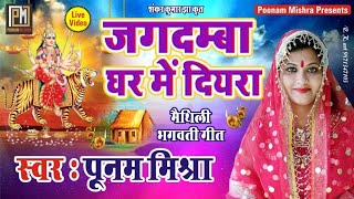 Poonam Mishra//जगदम्बा घर में दियरा//लाइव वीडियो DEVI GEET 2018