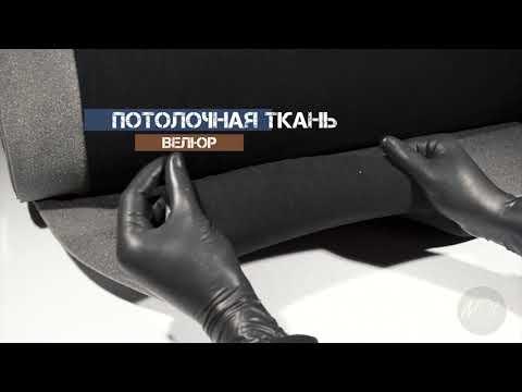 Потолочная ткань для авто велюр(черный),автоткань.для перетяжки потолка в авто и дверных карт