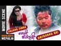 Budokanya Basinchha - DAYAHANG RAI | SRIJANA SUBBA | Nepali Movie Kabaddi Kabaddi Comedy Scene