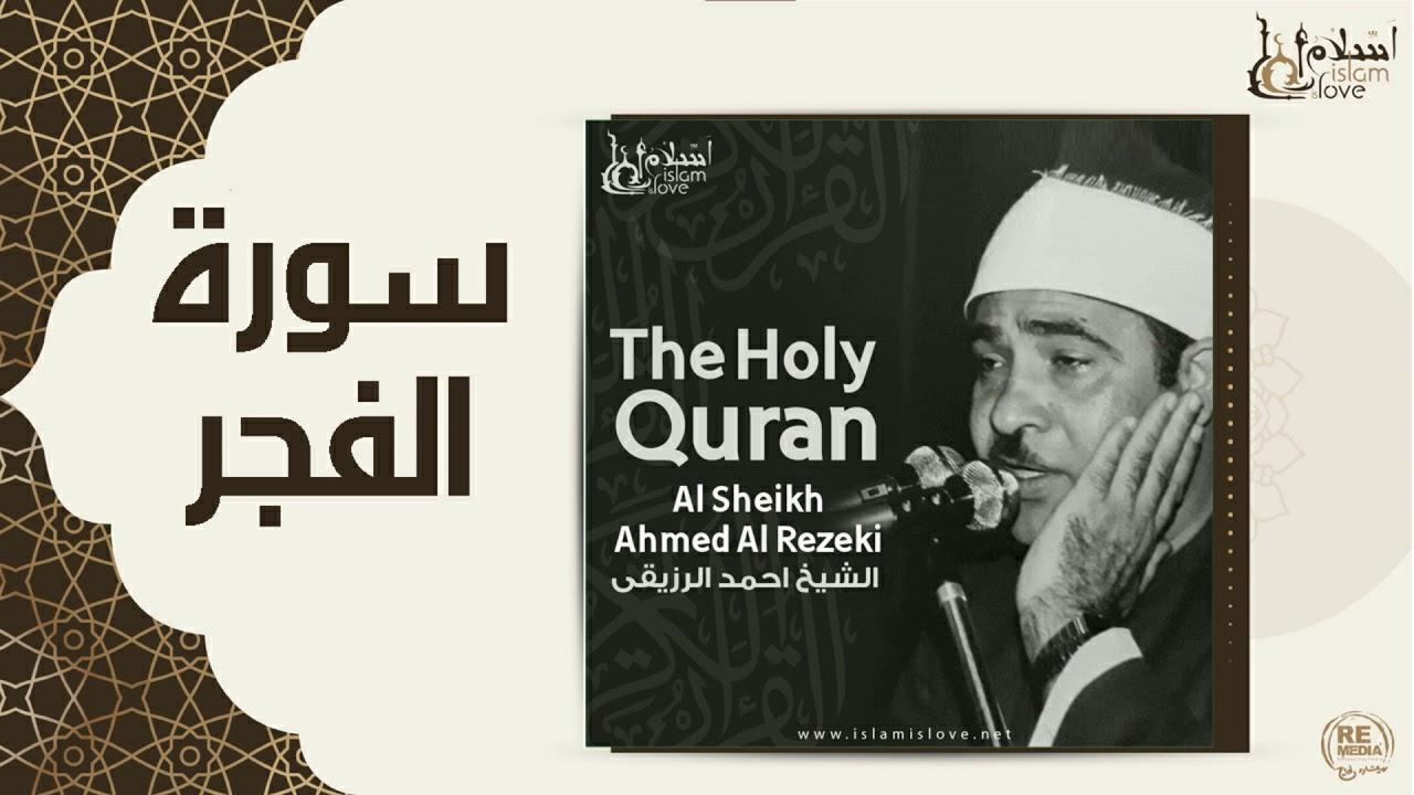 الشيخ احمد الرزقي  -  سورة الفجر