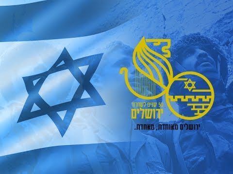United Jerusalem 50 years Celebration - Old City Walls