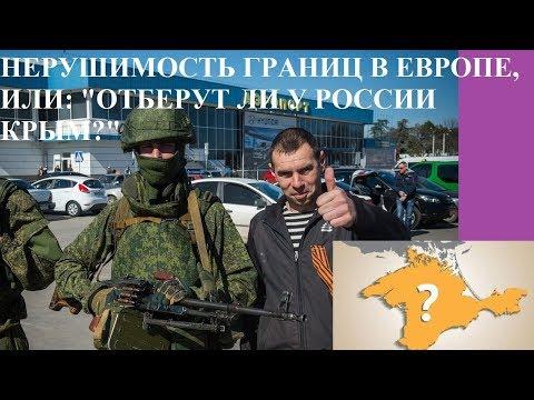НЕРУШИМОСТЬ ГРАНИЦ В ЕВРОПЕ, ИЛИ: 'ОТБЕРУТ ЛИ У РОССИИ КРЫМ?'