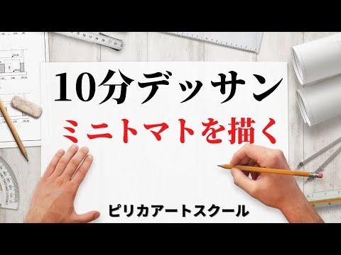 今日の10分デッサン〜ミニトマトを描いてみよう!〜