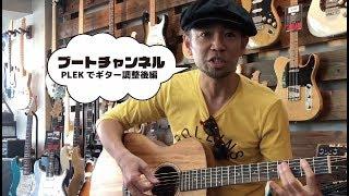 ブートチャンネル26 PLEKでギター調整後編