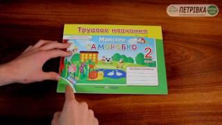 Альбом з трудового навчання «Майстер Саморобко» 2 клас (До Тименко) Бровченко