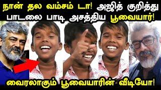 VIDEO : நான் தல வம்சம் டா! அஜித் குறித்து பாடலை பாடி அசத்திய பூவையார்! Ajith   Poovaiyar