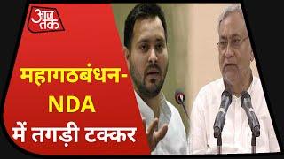Bihar Election Result: Bihar Result में पल-पल बदल रहा सीटों का गणित, महागठबंधन दे रहा है तगड़ी टक्कर