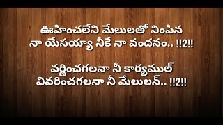 "Praise the lord.. oohinchaleni melulatho nimpina song with lyrics.. LIKE | COMMENT SHARE SUBSCRIBE subscribe ""telugu spiritual songs lyrics"" channel..."