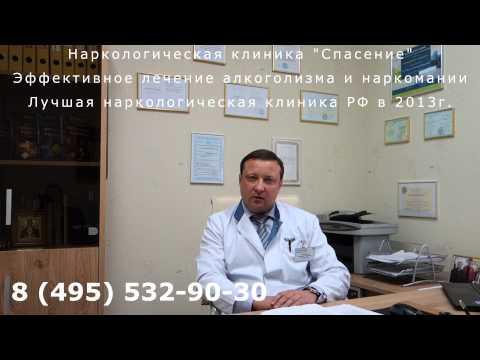 Наркологическая «Клиника Маршака» в Москве
