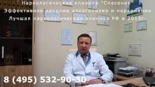 видео Анонимная частная наркологическая клиника