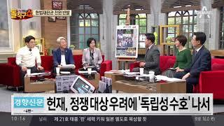 """헌재 재판관들 """"헌재 소장 뽑아달라"""" 촉구…靑 '당혹'"""