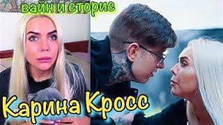 Вайны Карина Кросс, Instagram Story Karina Kross and Dava продам русалку недорого FACE #49