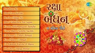 Raksha Bandhan Songs - Bhai Ben - Indian Festival - Gujarati Songs - Rakhi Songs