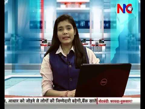 NNC News Bulletin