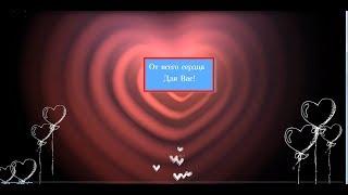 Видео-фон Сердечко (Сделать музыкальное слайд-шоу)