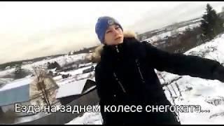 Езда на заднем колесе снегоката. / Видео
