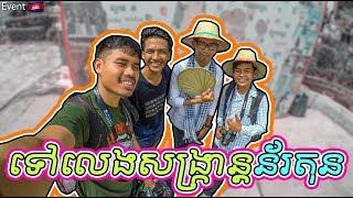 Norton University of Cambodia's Sangkran 2018 (ទៅលេងសង្ក្រាន្តន័រតុន២០១៨) | Event Vlog