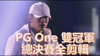 《中國有嘻哈》PG One 總決賽全剪輯    恭喜PG One 取得冠軍