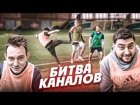 """Игрок МАТЧ ТВ перешёл в АМКАЛ?! / НОВЫЕ ИГРОКИ фк """"Название"""" / Битва каналов"""