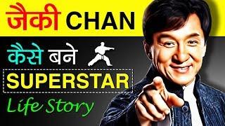 Jackie Chan Biography In Hindi | Life Story | Actor | Movies | Martial Artist | China & Hollywood