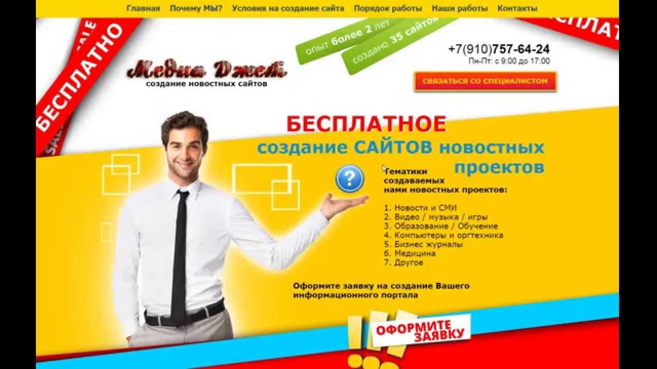 Сделать сайт новостей как в интернете сделать своими руками сайт