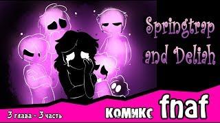 Springtrap And Deliah   3 глава  3 часть комикс FNAF