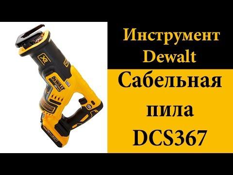 Бесщеточная сабельная пила DeWALT DCS367